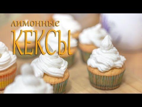 Лимонные кексы, cupcakes recipes, кексы лимонные рецепт, кексы в формочках, кексы видео.