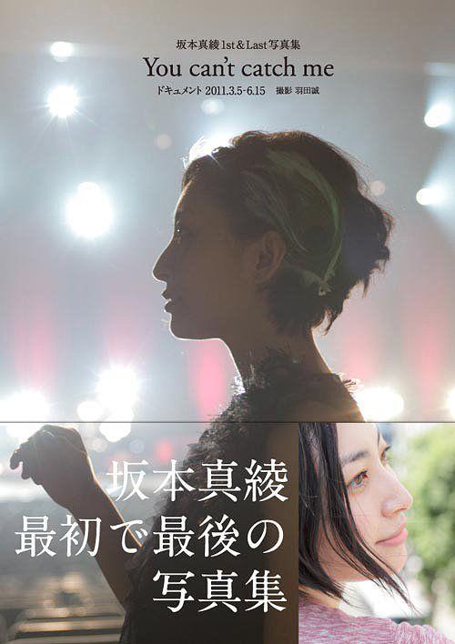 "Maaya Sakamoto 1st & Last Photobook ""You can't catch me"" Document 2011.3.5-6.15"" Maaya Sakamoto BOOK - CDJapan"