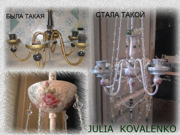мои работы в 2013 году   Фотографии Julia Kovalenko   4323 фото переделка люстры, до и после