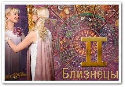Видео Через тернии к звездам. Путь Близнецов