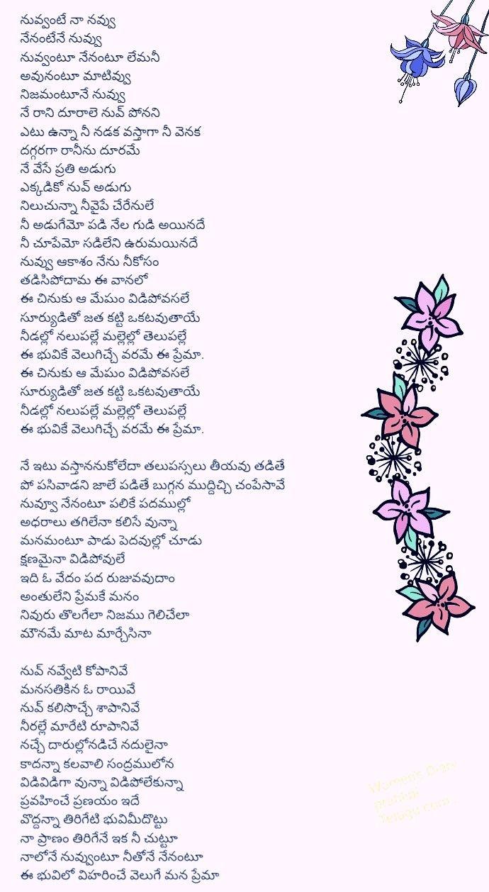 Krishna Gadi Veera Prema Gada Lyrics In 2020 Beer Birthday Lyrics Movie Songs