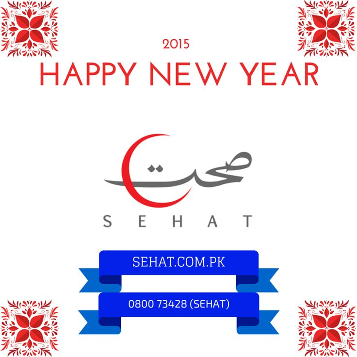 Happy New Year. May this year bring you much joy, success, and stability  Yeh Aap Ki Sehat Hai  #onlinepharmacy #sehatpk #yehaapkisehathai #newyear #happynewyear #2015