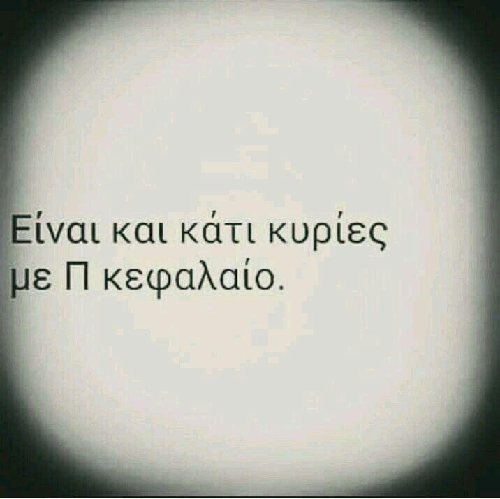Ξέρω μία....