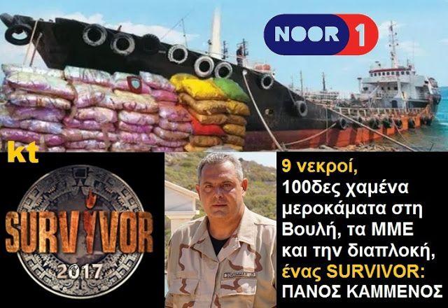 ΠΑΝΟΣ ΚΑΜΜΕΝΟΣ: Ο ΜΟΝΑΔΙΚΟΣ SURVIVOR ΣΤΟ NOOR1 GAME !!!  http://www.kinima-ypervasi.gr/2017/06/survivor-noor1-game.html  #Υπερβαση #noor1 #kammenos