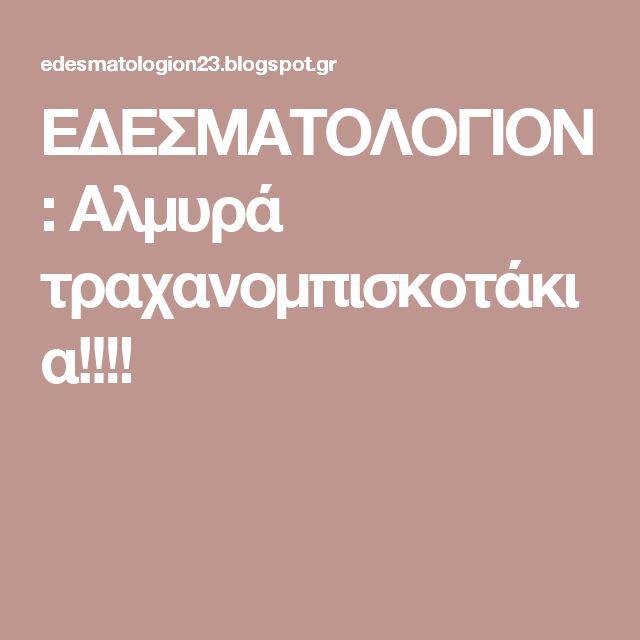 ΕΔΕΣΜΑΤΟΛΟΓΙΟΝ: Αλμυρά τραχανομπισκοτάκια!!!!