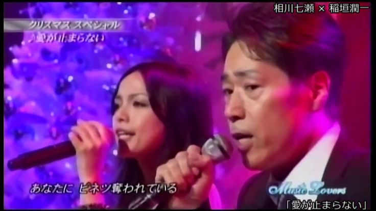 【TV】 相川七瀬 × 稲垣潤一 「愛が止まらない(Wink)」2010