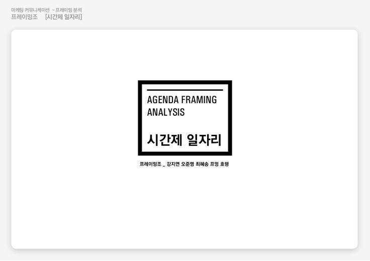 Agenda setting (Framing) '시간제일자리' 프레이밍 분석  by 지연 강 via Slideshare