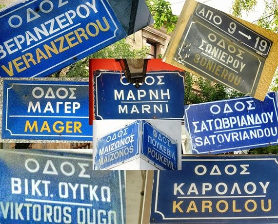 French names in Athens streets
