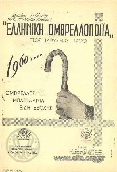 greek umbrellas industry 1960
