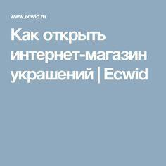 Как открыть интернет-магазин украшений   Ecwid