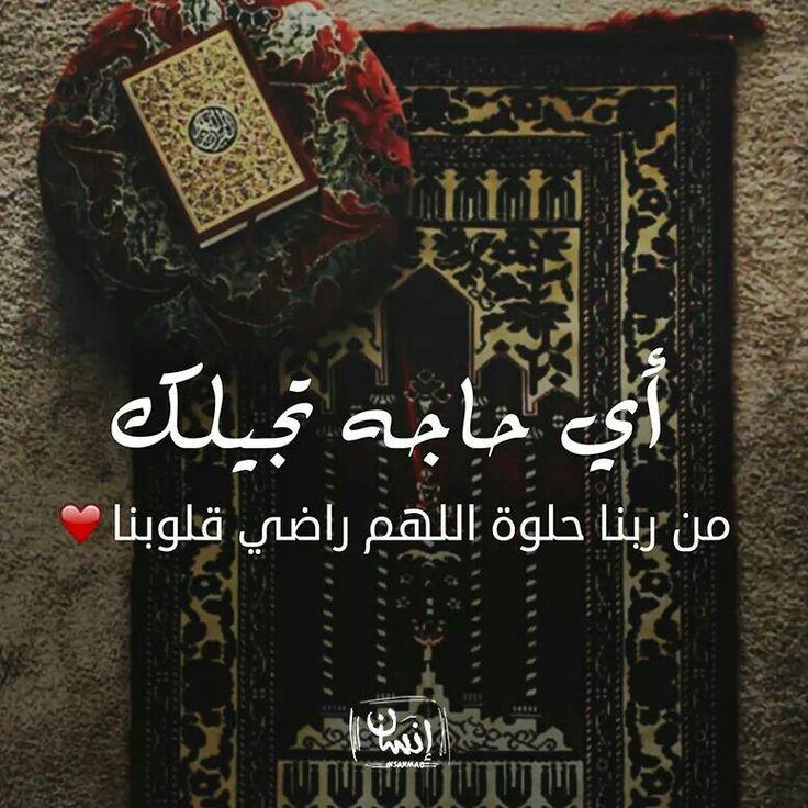 اللهم راضي قلوبنا