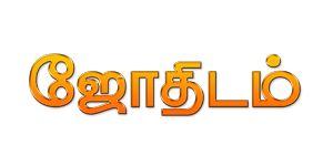 Astrology, Latest Astrology, Tamil Astrology, Dinakaran Astrology, Rasi Palan, Chinese Astrology, Love Astrology, Free Daily Astrology, Weekly Horoscopes, Monthly Horoscopes
