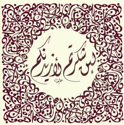 141 Best Images On Pinterest Islamic Art Allah