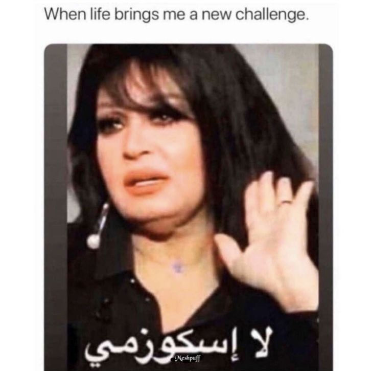Pin By Ms Fatima On كلمات Funny Photo Memes Funny Picture Jokes Memes Funny Faces
