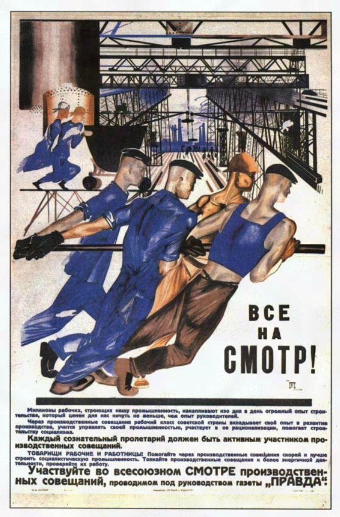 Плакаты 20-х - 30-х  годов
