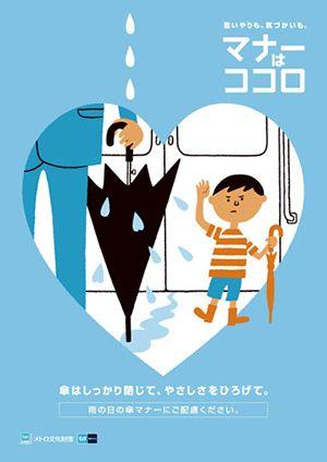 達到宣導且讓人想收藏的東京地鐵禮儀海報   ㄇㄞˋ點子靈感創意誌