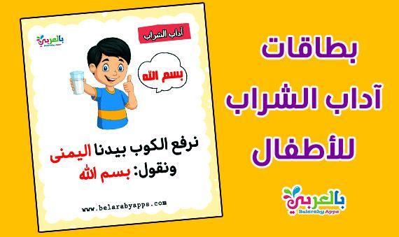 بطاقات تعليم آداب الشراب للأطفال فلاش كارد الطفل المسلم بالعربي نتعلم School Projects School Comics