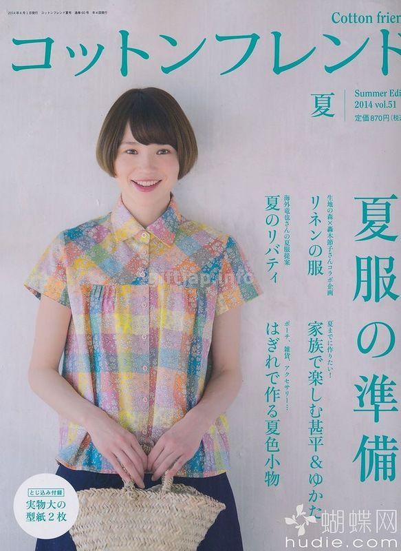 giftjap.info - Интернет-магазин | Japanese book and magazine handicrafts - Cotton Friend 2014 summer Vol.51