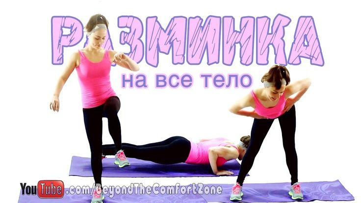 Разминка перед тренировкой. Разогрей все тело всего за 6 минут.