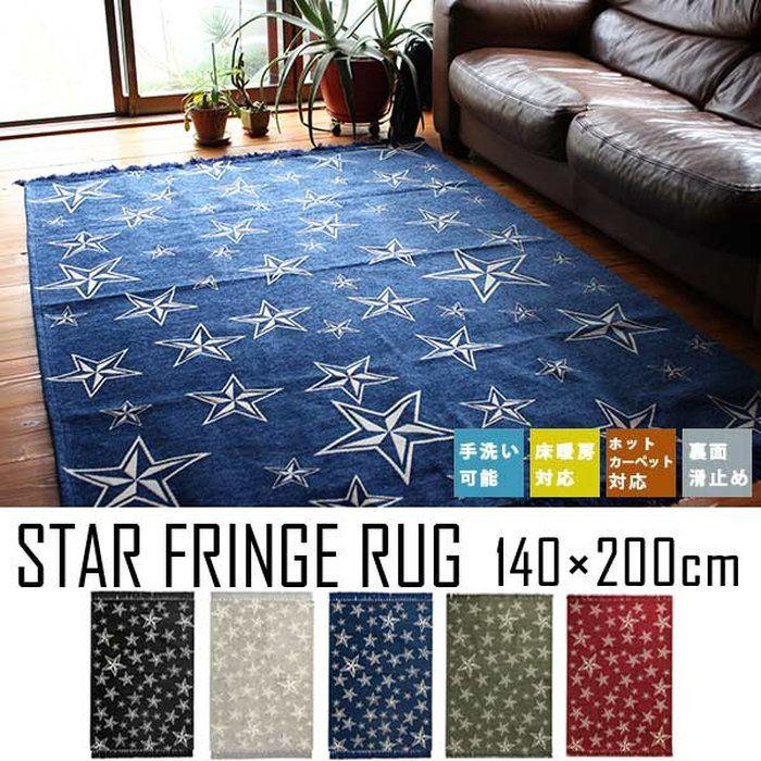 ラグマット北欧洗えるおしゃれラグマット敷物床暖房対応ホットカーペット対応長方形絨毯送料無料スター星柄フリンジSTARFRINGERUG140×200