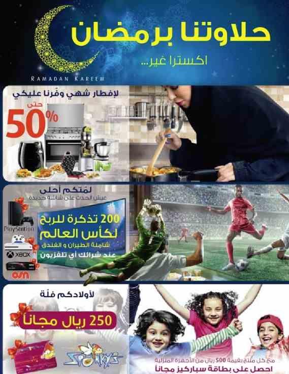 مجلة عروض اكسترا السعودية ليوم الخميس 19 4 2018 مجلة عروض رمضان عروض اليوم Ramadan Ramadan Kareem Comic Book Cover
