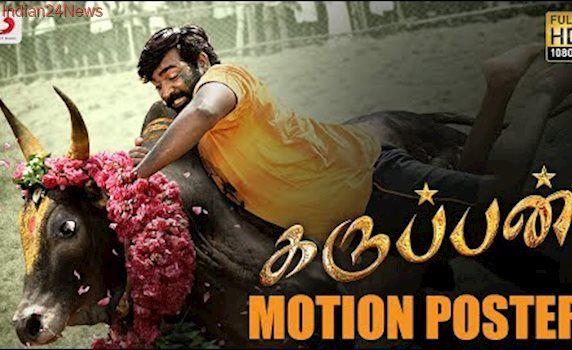 Karuppan - Motion Poster | Vijay Sethupathi | D. Imman