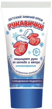 Рукавички ламинатная туба б/ф 50 мл  — 49р. -------------------- Крем Морозко детский зимний для рук разработан специально для чувствительной детской кожи рук, предупреждает появление цыпок. Гипоаллергенный крем с витаминами Е, F и экстрактом ромашки эффективно смягчает, защищает и успокаивает детскую кожу. Благодаря своей масляной основе крем образует на коже тонкую защитную пленку. Также крем обладает заживляющим и противовоспалительным действием, устраняет сухость и шелушение, помогает…