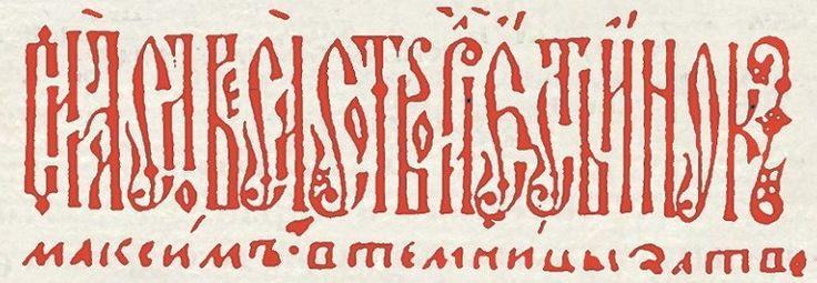 Сия словеса сотворилъ есть инокъ Максим, в темнице затво(рен). 1587 г