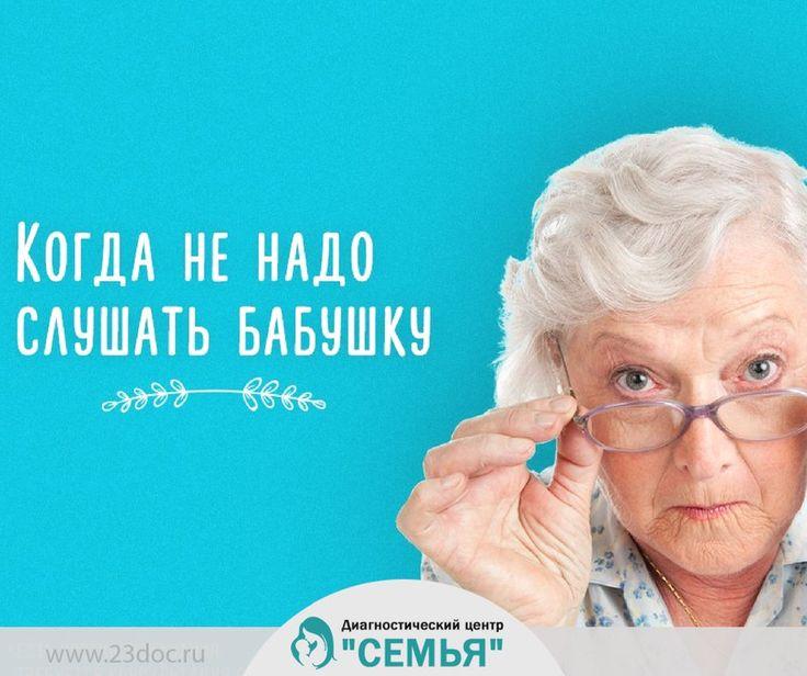 Чем НЕЛЬЗЯ лечить насморк или вредные советы  Бабушки часто дают советы молодым мамам, как вылечить насморк у малыша. Какие-то из них, действительно полезны, а какие-то могут и навредить. ТОП-3 вредных советов от бабушек.  1 Совет. Добавить мед в капли для носа, там витамины укрепят иммунитет. Реальность. Мед вообще не следует закапывать в нос. Большое количество содержащихся в нем сахаров — отличная пища для бактерий, которые при насморке и без того активно размножаются.  2 Совет. Грудничку…