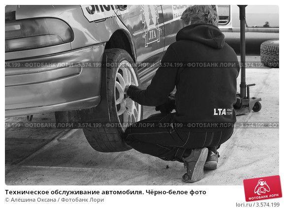 Техническое обслуживание автомобиля. Чёрно-белое фото, эксклюзивное фото № 3574199, снято 21 апреля 2012 г. (c) Алёшина Оксана / Фотобанк Лори