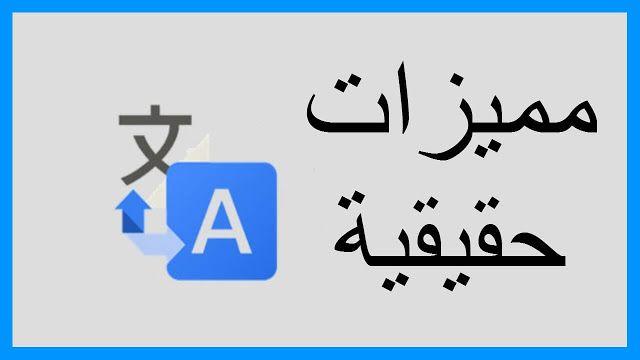 تعرف على مميزات ترجمة جوجل التي تسهل عليك الترجمة في كل اللغات Home Decor Decals Home Decor