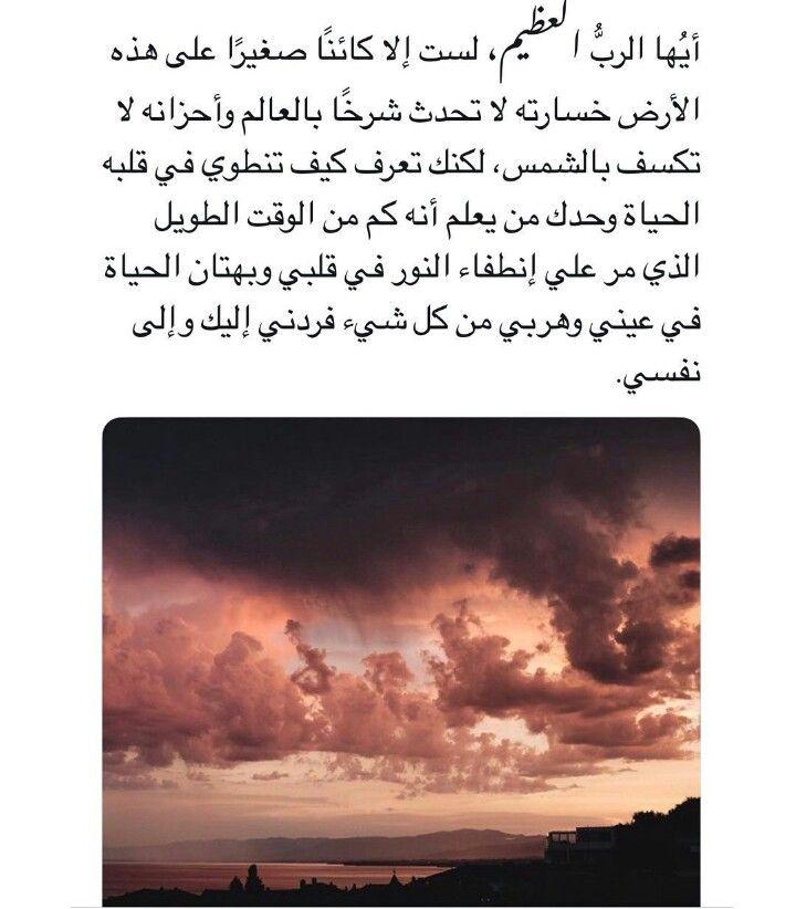 رد ا جميلا يا الل ه Spirit Quotes Morning Quotes Images Cool Words