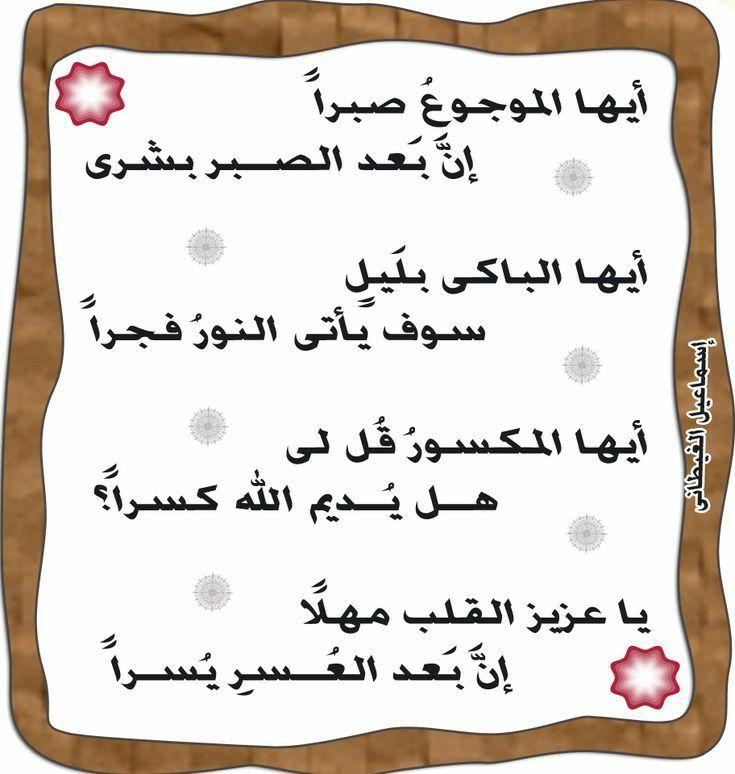 Pin By Abir Zed On الشعر والأدب Islamic Quotes Arabic Calligraphy Art Words