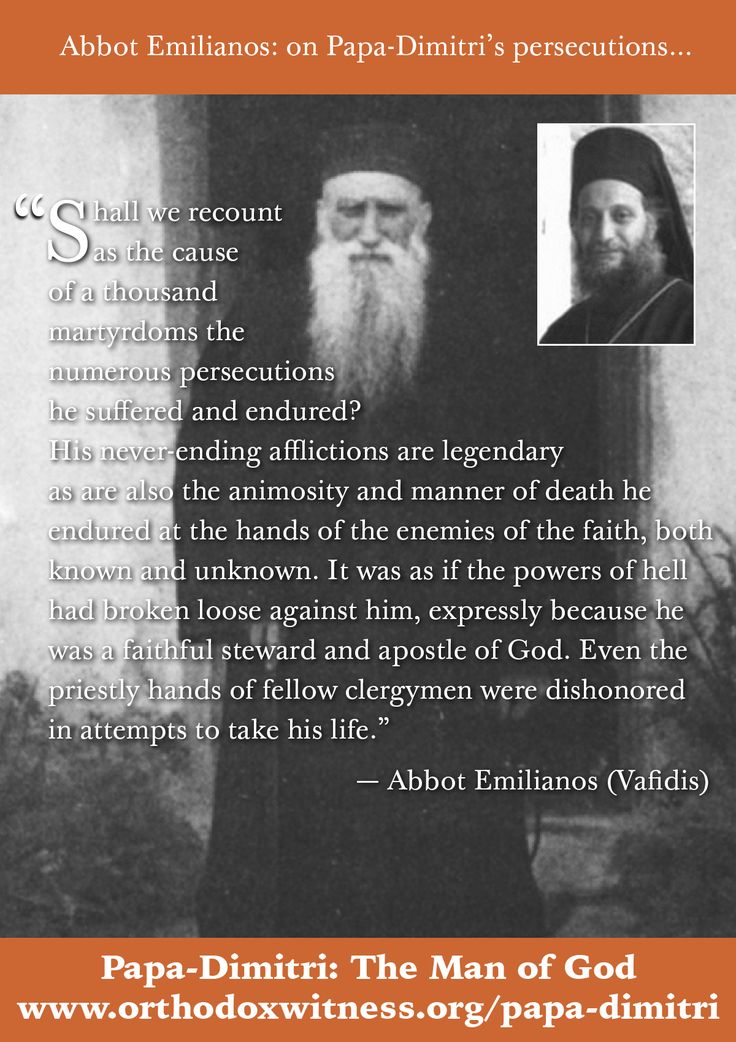 Abbot Emilianos: on Papa-Dimitri's persecutions...