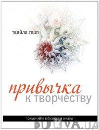 купить: Книга Привычка к творчеству