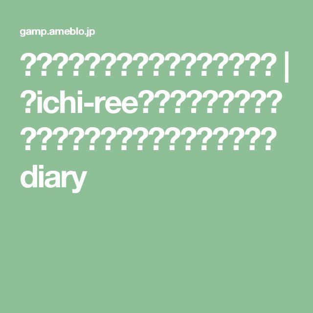 くるみボタンのヘアゴム★作り方★ | 《ichi-ree》子どもから大人まで愛用できるモノ作りとたまに育児diary