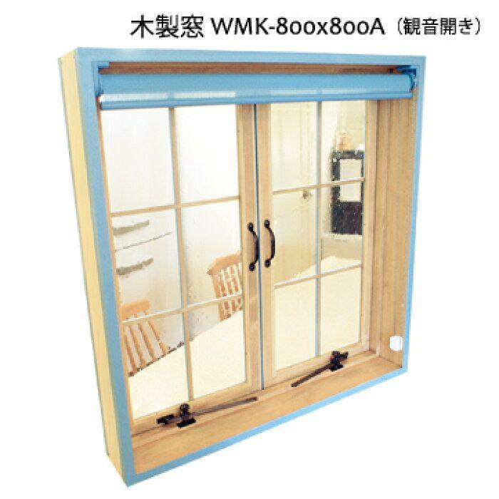 楽天市場 木製窓 室内 屋内用 ロールスクリーン付き 観音開き窓