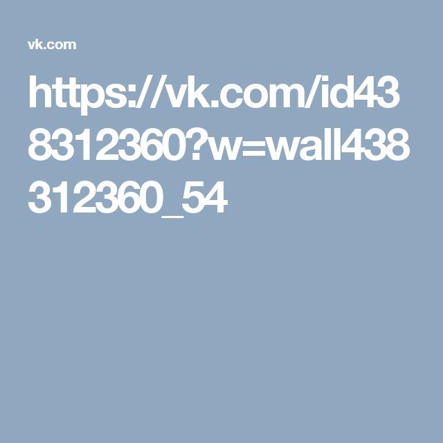 https://vk.com/id438312360?w=wall438312360_54