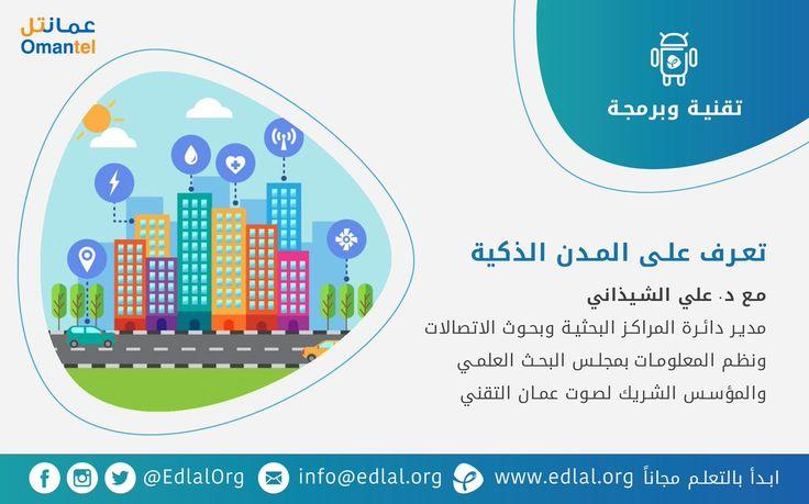 تعرف على المدن الذكية تعريف المدن الذكية، المجالات، ماهي الحاجة للمدن الذكية، تجارب ونماذج عالمية ناجحة، البيانات الضخمة، الذكاء الاصطناعي  ستتعلمون في هذه الدورة  كيف ومتى نختار التحول إلى المدن الذكية؟ أنواع المدن الذكية نماذج عالمية ناجحة للمدن الذكية المرتكزات الرئيسية للمدن الذكية مجالات المدن الذكية مجال: خدمات المواصلات الذكية مجال: المنازل الذكية التقنيات المستخدمة في المدن الذكية الإستفادة من البيانات الضخمة الإستفادة من الذكاء الإصطناعي