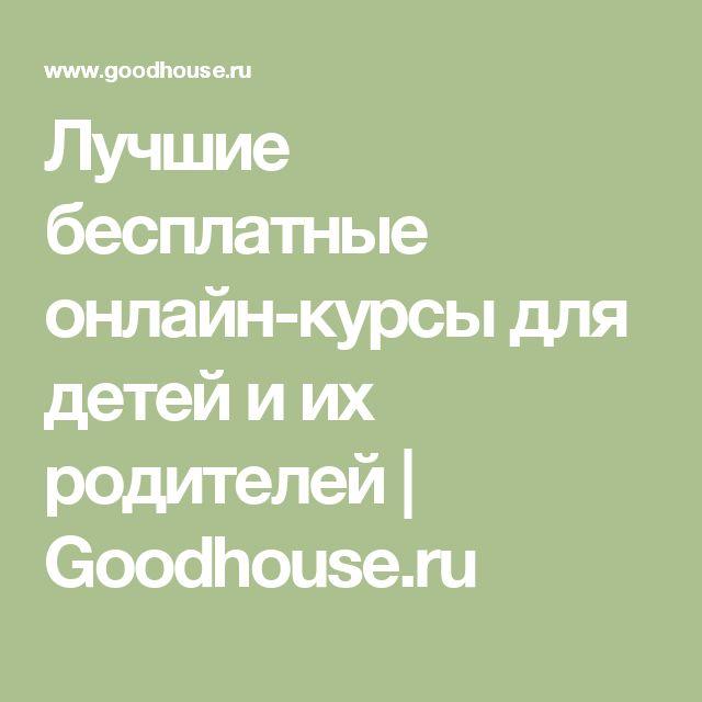 Лучшие бесплатные онлайн-курсы для детей и их родителей | Goodhouse.ru