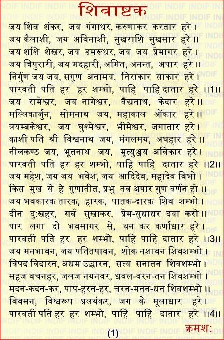 II Shivashtak II शिवाष्टक