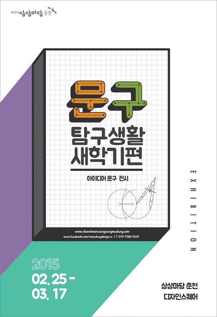 KT&G 상상마당 춘천
