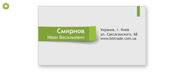 Скачать бесплатно шаблоны визиток в CDR на BitTrade.com.uа