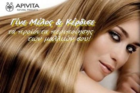 """Αυτή την εβδομάδα, τα μέλη του mybest.gr έχουν..... """"Πακέτο""""....!!!!!  Ο λόγος για το πακέτο περιποίησης μαλλιών APIVITA, που 3 τυχεροί/τυχερές θα κερδίσουν, σύμφωνα με τον δικό τους τύπο μαλλιών, αρκεί να επισκεφθούν τη σελίδα του Διαγωνισμ  ού και να συνδεθούν στον λογαριασμό τους (login).  Αμέσως μετά θα μπορέσουν να επιλέξουν το πακέτο που ανταποκρίνεται στις δικές τους ανάγκες, επιλέγοντας ανάμεσα σε ξηρά-αφυδατωμένα, λιπαρά μαλλιά ή πρόβλημα με τριχόπτωση.  Καλή Επιτυχία σε όλους!!!!!"""