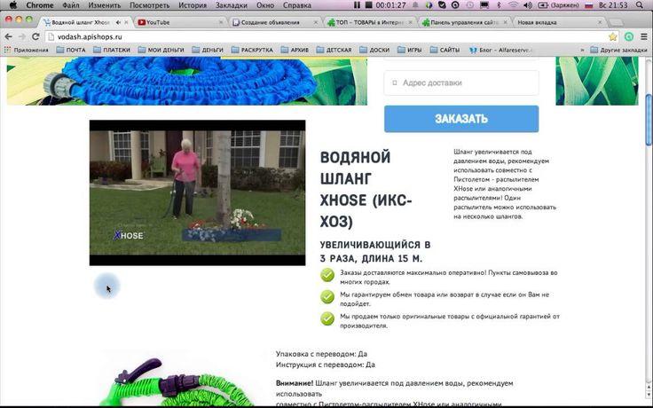 На сайте  http://www.sankrd.ru/apishops.html   ВОДЯНОЙ ШЛАНГ  XHOSE (ИКС-ХОЗ)  УВЕЛИЧИВАЮЩИЙСЯ В  3 РАЗА, ДЛИНА 15 М.