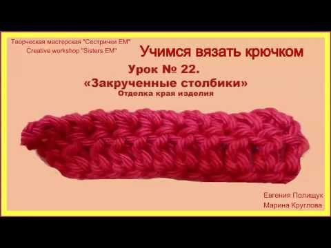 Резинка крючком. Вязание за заднюю и переднюю стенку петли. Отделка края изделия.