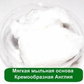 Мягкая мыльная основа Кремообразная Англия - 1 кг. в магазине Мыло-опт.com.ua. Тел: (097)829-49-36. Доставка по всей Украине.