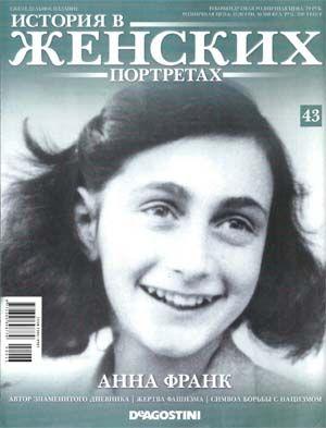 История в женских портретах № 43 (2013) Анна Франк