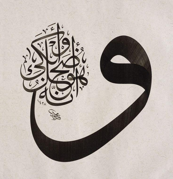 Calligraphy of Quran 53:43 – Surat an-Najm
