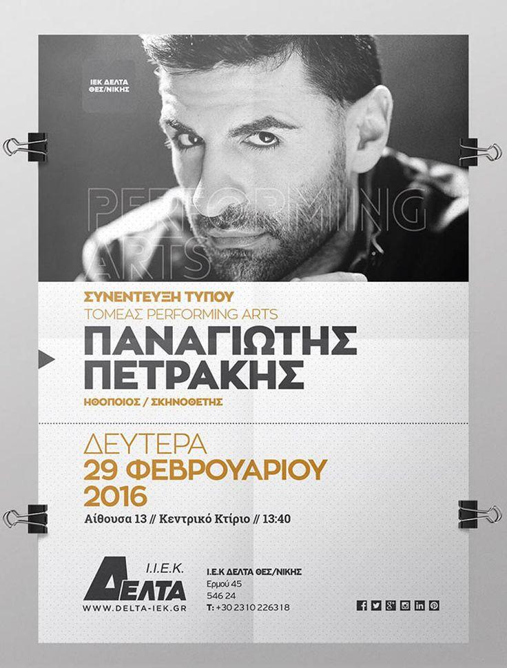 Αφίσα για τη Συνέντευξη του Παναγιώτη Πετράκου